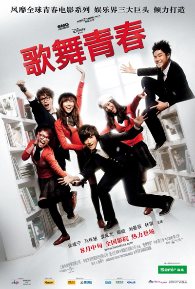 [Walt Disney Pictures] High School Musical Autour du Monde Chine (2010) 2010-HSM-chine-1